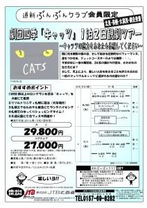 1505劇団四季キャッツバスツアー